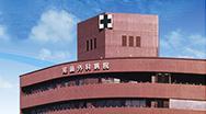 尾鍋外科医院のイメージ画像