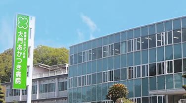 大門あかつき病院のイメージ画像