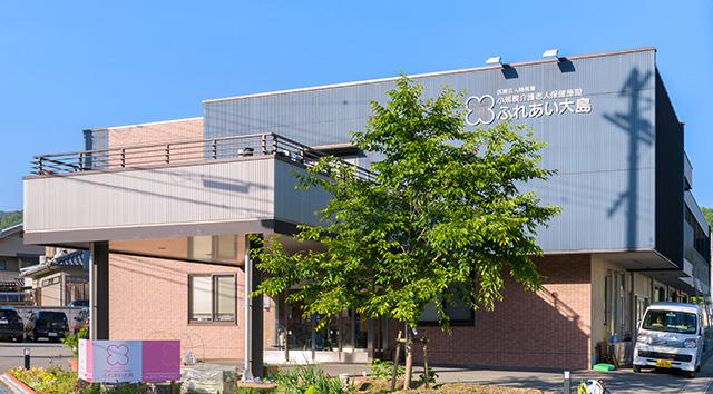 小規模介護老人保健施設ふれあい大島のイメージ画像